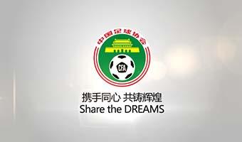 中国足协宣传片