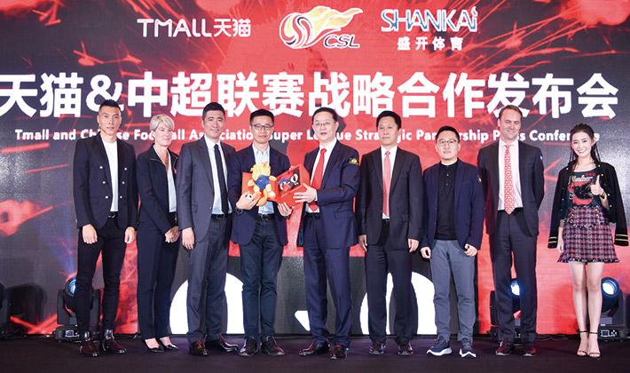 天猫成为中超联赛官方高级合作伙伴 共同开启新零售足球产业链